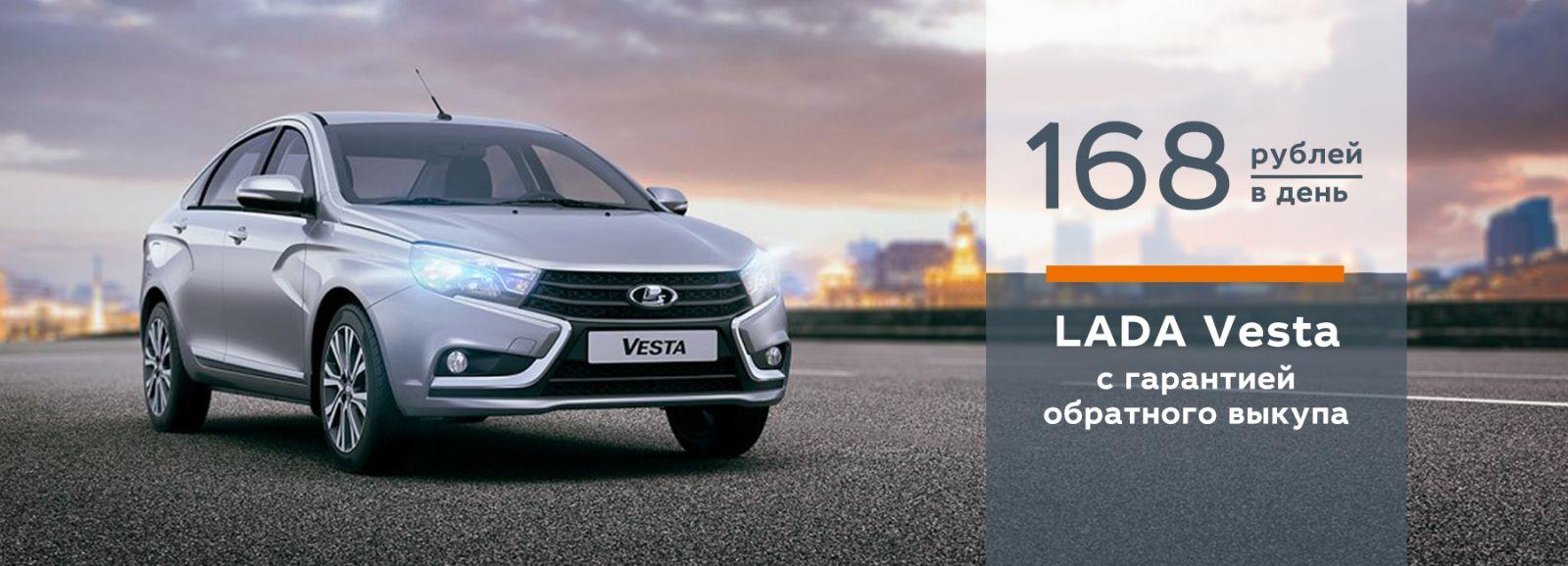 LADA Vesta с гарантией обратного выкупа! От 168 рублей в день!