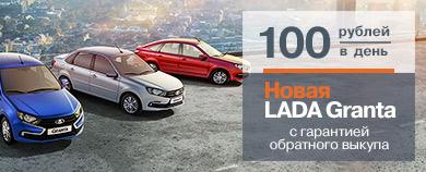 LADA Granta с гарантией обратного выкупа! От 100 рублей в день!