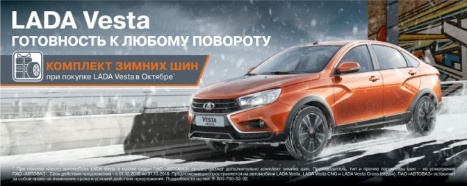 LADA Vesta седан - к зиме готов